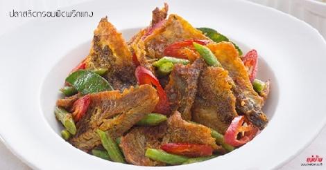 ปลาสลิดกรอบผัดพริกแกง สูตรอาหาร วิธีทำ แม่บ้าน