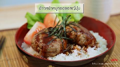 ข้าวหน้าหมูทอดซอสญี่ปุ่น สูตรอาหาร วิธีทำ แม่บ้าน