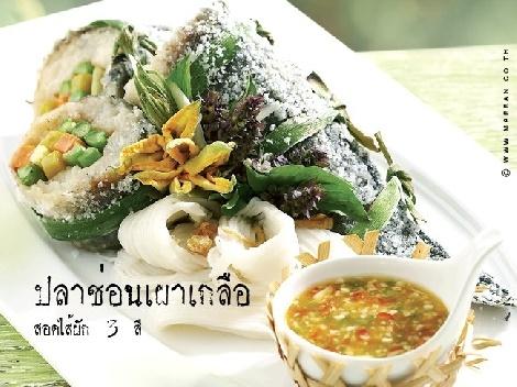 ปลาช่อนเผาเกลือสอดไส้ผัก 3 สี สูตรอาหาร วิธีทำ แม่บ้าน