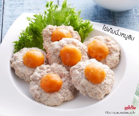 ไข่เค็มนึ่งหมูสับ สูตรอาหาร วิธีทำ แม่บ้าน