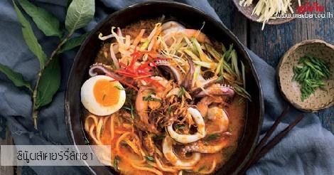 ซีฟู้ดส์เคอร์รี่ลักซา (Seafood Curry Laksa) สูตรอาหาร วิธีทำ แม่บ้าน