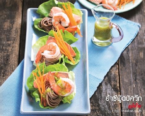 ยำซีฟู้ดบัควีท (โซบะ)  สูตรอาหาร วิธีทำ แม่บ้าน