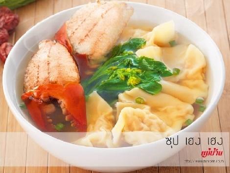 ซุป เฮง เฮง สูตรอาหาร วิธีทำ แม่บ้าน