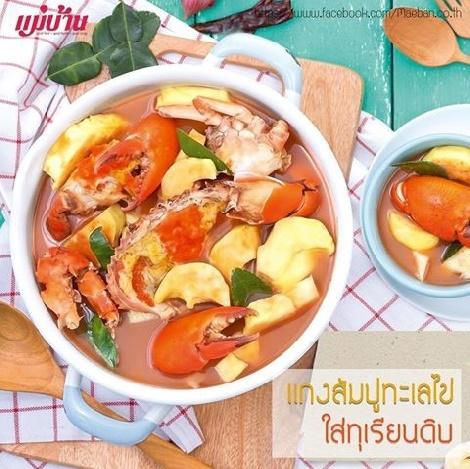 แกงส้มปูทะเลไข่ใส่ทุเรียนดิบ สูตรอาหาร วิธีทำ แม่บ้าน