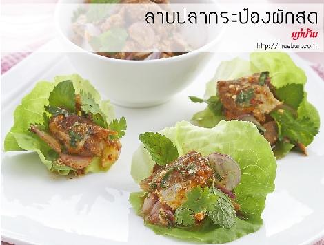 ลาบปลากระป๋องผักสด สูตรอาหาร วิธีทำ แม่บ้าน
