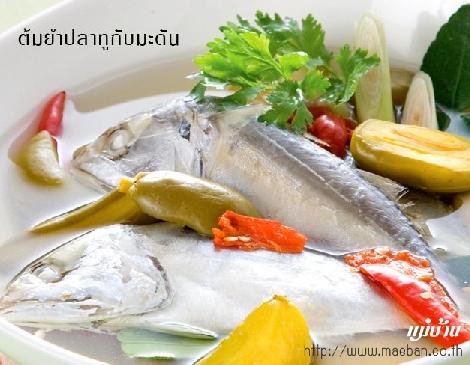 ต้มยำปลาทูกับมะดัน สูตรอาหาร วิธีทำ แม่บ้าน