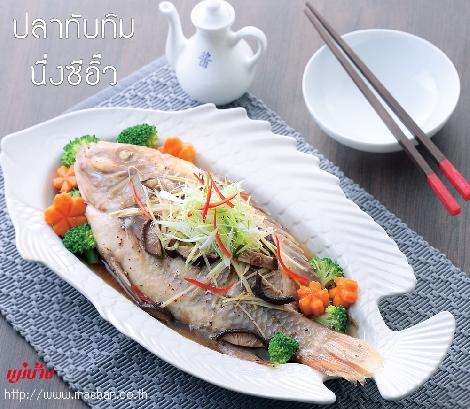 ปลาทับทิม  นึ่งซีอิ๊ว สูตรอาหาร วิธีทำ แม่บ้าน