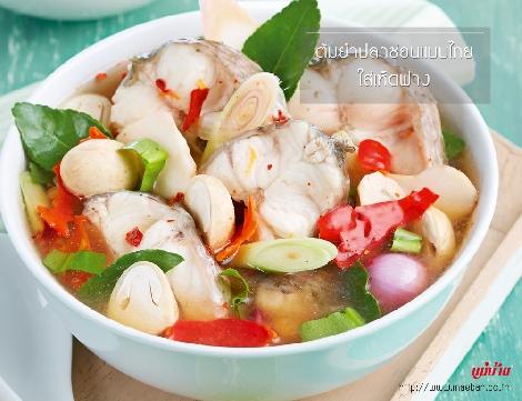 ต้มยำปลาช่อนแบบไทย ใส่เห็ดฟาง สูตรอาหาร วิธีทำ แม่บ้าน