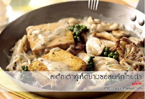 สเต๊กเต้าหู้เห็ดย่างซอสพริกไทยดำ สูตรอาหาร วิธีทำ แม่บ้าน