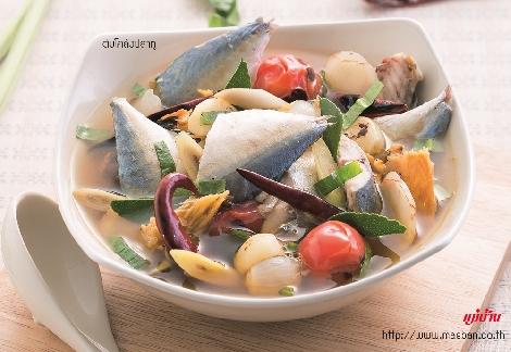ต้มโคล้งปลาทู แคลอรีต่ำหอมสมุนไพร สูตรอาหาร วิธีทำ แม่บ้าน