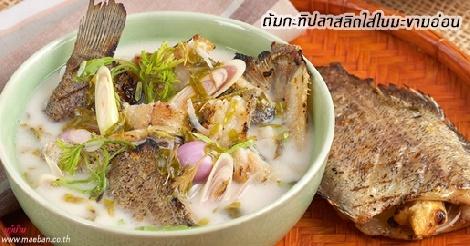 ต้มกะทิปลาสลิดใส่ใบมะขามอ่อน สูตรอาหาร วิธีทำ แม่บ้าน