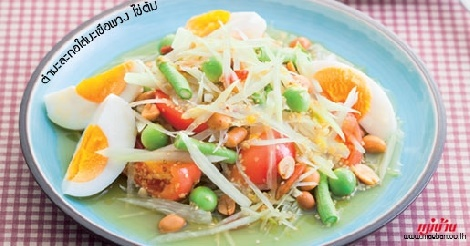 ตำมะละกอใส่มะเขือพวง ไข่ต้ม สูตรอาหาร วิธีทำ แม่บ้าน