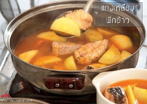 แกงเหลืองฟักข้าว สูตรอาหาร วิธีทำ แม่บ้าน