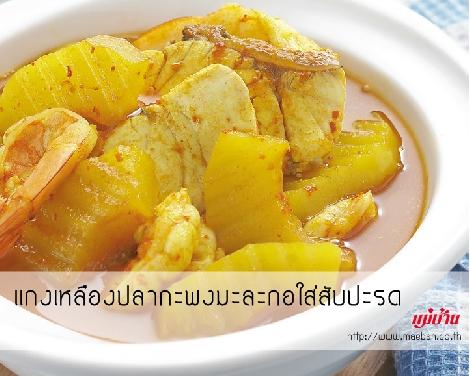 แกงเหลืองปลากะพงมะละกอใส่สับปะรด สูตรอาหาร วิธีทำ แม่บ้าน