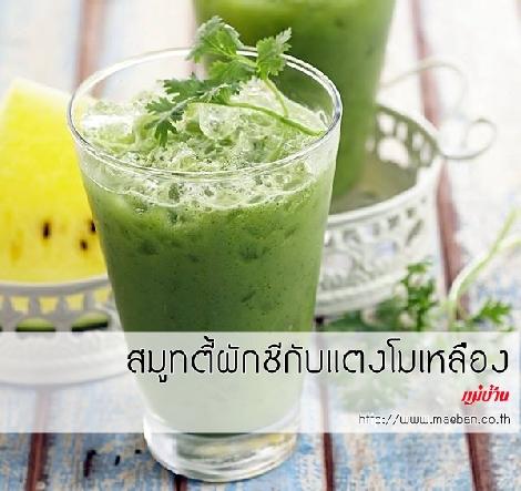 สมูทตี้ผักชีกับแตงโมเหลือง สูตรอาหาร วิธีทำ แม่บ้าน