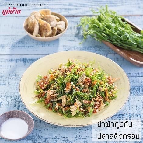 ยำผักกูดกับปลาสลิดกรอบ สูตรอาหาร วิธีทำ แม่บ้าน