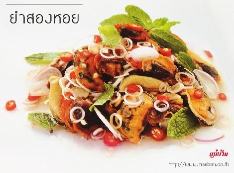 ยำสองหอย สูตรอาหาร วิธีทำ แม่บ้าน
