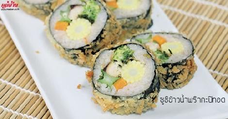 ซูชิข้าวน้ำพริกกะปิทอด สูตรอาหาร วิธีทำ แม่บ้าน
