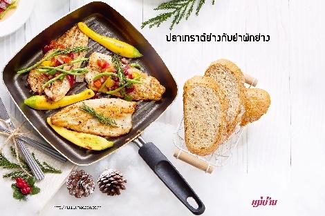 ปลาเทราต์ย่างกับยำผักย่าง สูตรอาหาร วิธีทำ แม่บ้าน