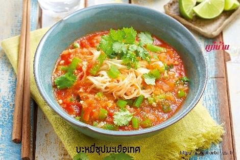 บะหมี่ซุปมะเขือเทศ สูตรอาหาร วิธีทำ แม่บ้าน