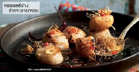 หอยเชลล์ย่างยำกระชายกรอบ สูตรอาหาร วิธีทำ แม่บ้าน