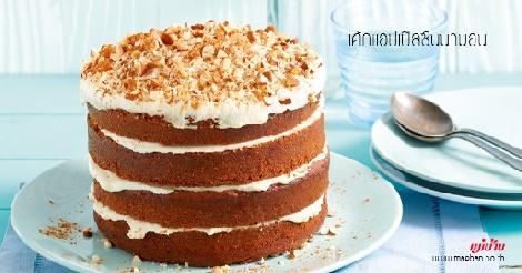 เค้กแอปเปิลซินนามอน สูตรอาหาร วิธีทำ แม่บ้าน