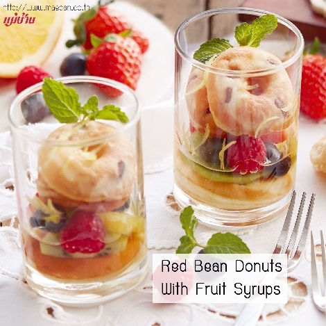Red Bean Donuts With Fruit Syrups สูตรอาหาร วิธีทำ แม่บ้าน