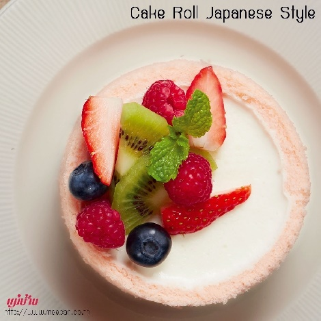 Cake Roll Japanese Style สูตรอาหาร วิธีทำ แม่บ้าน