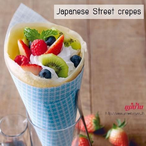 Japanese Street crepes สูตรอาหาร วิธีทำ แม่บ้าน