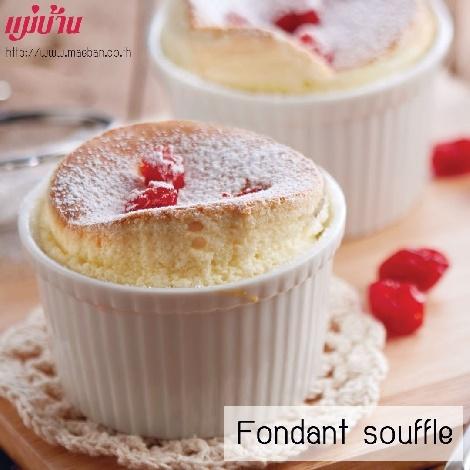 Fondant souffle สูตรอาหาร วิธีทำ แม่บ้าน
