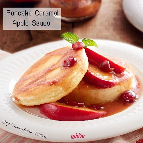 Pancake Caramel Apple Sauce สูตรอาหาร วิธีทำ แม่บ้าน