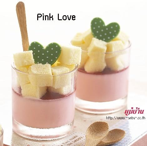Pink Love สูตรอาหาร วิธีทำ แม่บ้าน