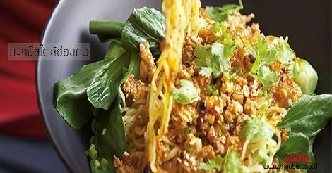 บะหมี่สไตล์ฮ่องกง สูตรอาหาร วิธีทำ แม่บ้าน