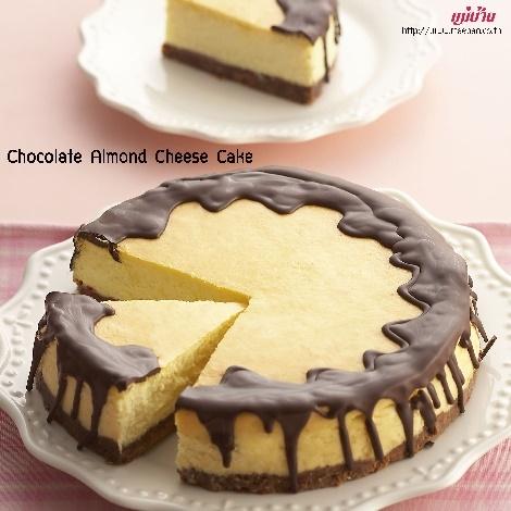 Chocolate Almond Cheese Cake สูตรอาหาร วิธีทำ แม่บ้าน