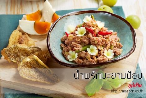 น้ำพริกมะขามป้อม สูตรอาหาร วิธีทำ แม่บ้าน
