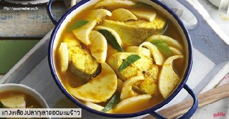 แกงเหลืองปลากุเลายอดมะพร้าว สูตรอาหาร วิธีทำ แม่บ้าน