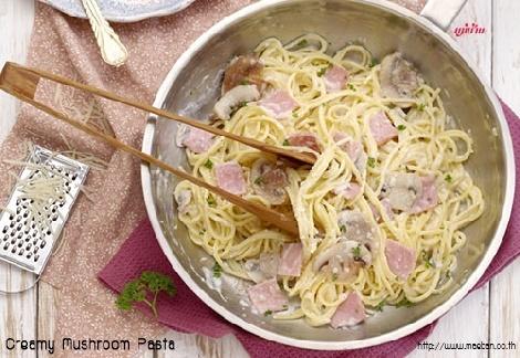 Creamy Mushroom Pasta สูตรอาหาร วิธีทำ แม่บ้าน