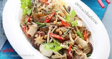 ปลากะพงเจี๋ยนเห็ดรวม สูตรอาหาร วิธีทำ แม่บ้าน