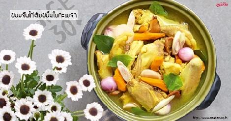 ขนมจีนไก่ต้มขมิ้นใบกะเพรา  สูตรอาหาร วิธีทำ แม่บ้าน