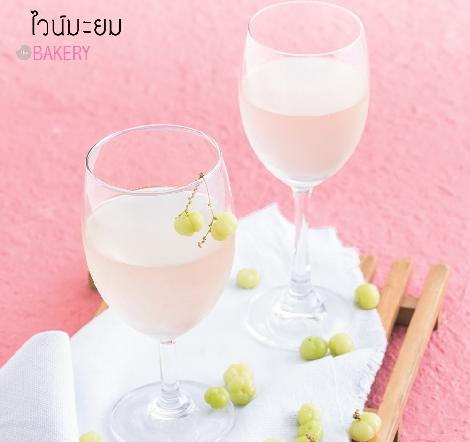ไวน์มะยม สูตรอาหาร วิธีทำ แม่บ้าน