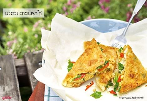 มะตะบะกะเพราไก่ สูตรอาหาร วิธีทำ แม่บ้าน