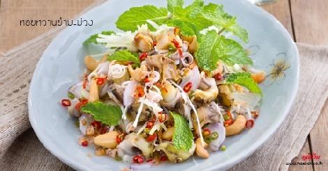 หอยหวานยำมะม่วง สูตรอาหาร วิธีทำ แม่บ้าน