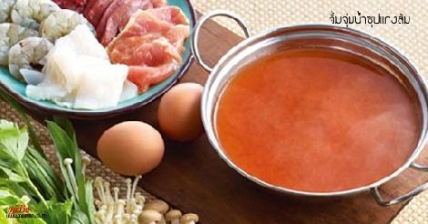 จิ้มจุ่มน้ำซุปแกงส้ม สูตรอาหาร วิธีทำ แม่บ้าน