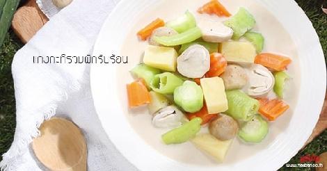 แกงกะทิรวมผักรับร้อน สูตรอาหาร วิธีทำ แม่บ้าน