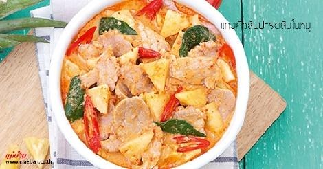 แกงคั่วสับปะรดสันในหมู สูตรอาหาร วิธีทำ แม่บ้าน