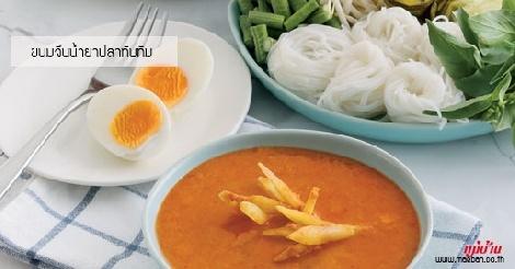 ขนมจีนน้ำยาปลาทับทิม สูตรอาหาร วิธีทำ แม่บ้าน