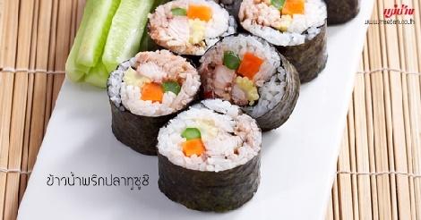 ข้าวน้ำพริกปลาทูซูชิ สูตรอาหาร วิธีทำ แม่บ้าน