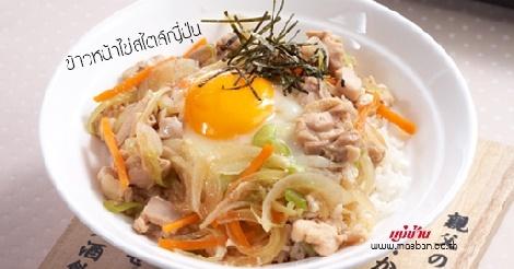 ข้าวหน้าไข่สไตล์ญี่ปุ่น สูตรอาหาร วิธีทำ แม่บ้าน