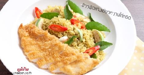 ข้าวผัดแกงเขียวหวานไก่ทอด สูตรอาหาร วิธีทำ แม่บ้าน