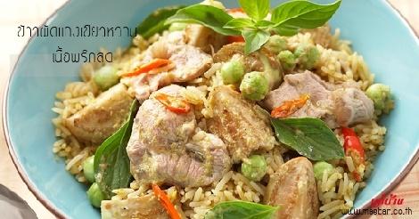 ข้าวผัดแกงเขียวหวานเนื้อพริกสด สูตรอาหาร วิธีทำ แม่บ้าน